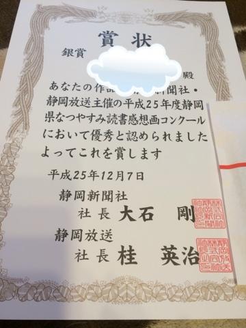 ゆうぴん 2013 読書感想画コンクール 銀賞☆