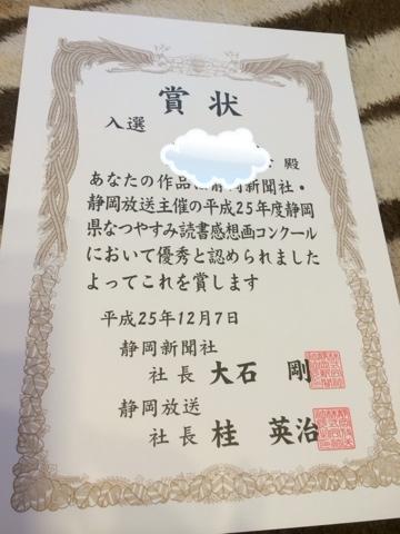 ここぶー 2013 読書感想画コンクール 入選☆