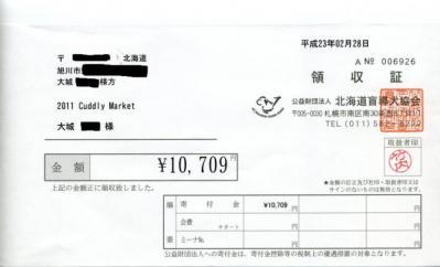盲導犬協会領収書(小)