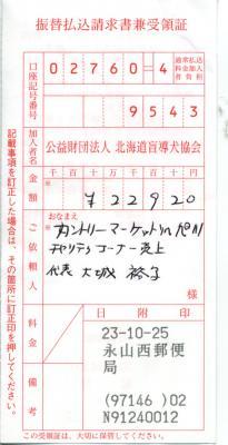 YB(後藤田)103