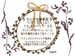 20111112ouchi+.jpg