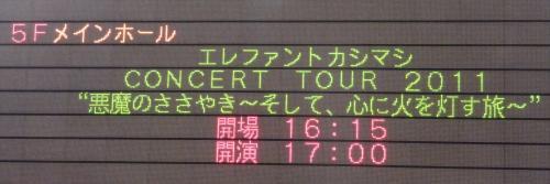 20110522miyaji2