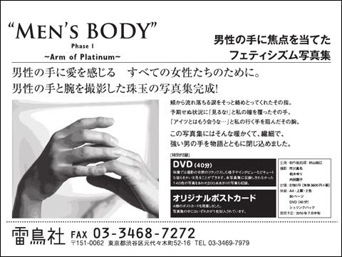 """MEN'sBODY"""