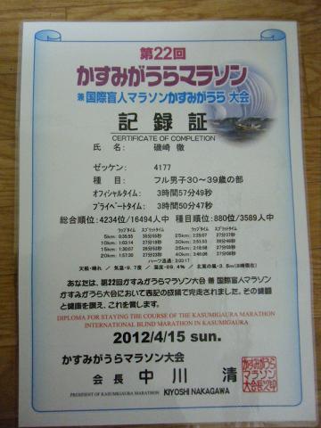 2012_0418ココバニブログ0005