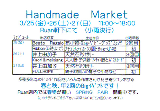 handmadetirasi-1.jpg
