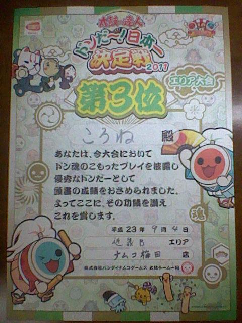 エリア2011 3位賞状