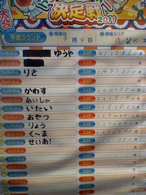 エリア2011参加者3