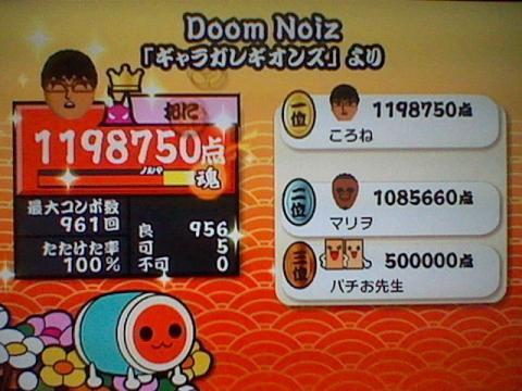 Doom Noiz 可5