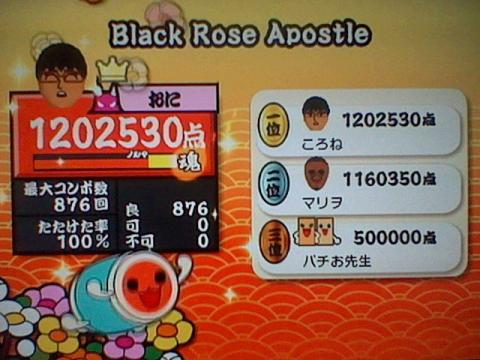 Black Rose Apostle 2回目全良