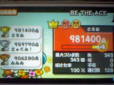 BE THE ACE 全良