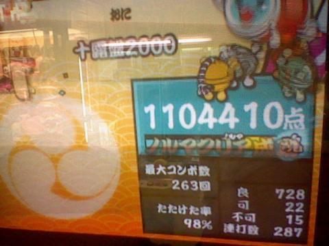 十露盤2000 287打