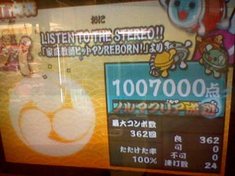 LISTEN TO THE STEREO!! 全良 100,7万