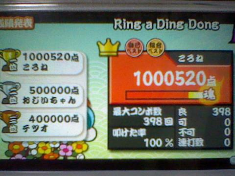 Ring a Ding Dong 全良