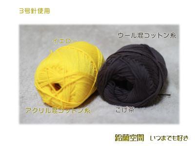 アクリル混コットン糸とウール混コットン糸