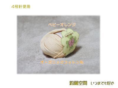 オーガニックコットン糸