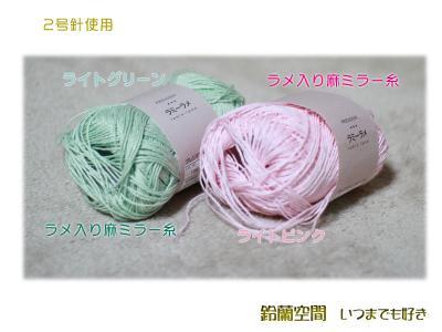 ラメ入りミラー糸