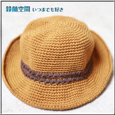茶色の細編みとスタークロッシェ柄色替えの帽子