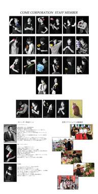 2015カレンダースタッフ紹介