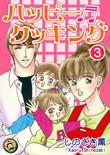 ハッピー・クッキング(3巻)/しのざき薫
