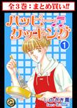 【まとめ買い】ハッピー・クッキング(3巻)/しのざき薫