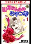 【まとめ買い】山本さんちのおやつ時(全3巻セット)/北川玲子