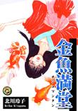 金魚満堂-チンユマンタン-/北川玲子