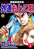 最強極道伝説 外道おとこ唄(3)/土光てつみ (漫画)原麻紀夫 (原作)