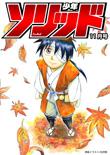 少年ソリッド 2010年11月号/栗原まれんど (漫画)白沢暁 (漫画) 金子十一屋 (漫画)森本イオリ (漫画)