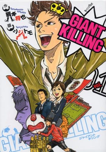 giant killing 無料 漫画