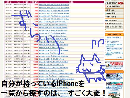 iphonelist.png