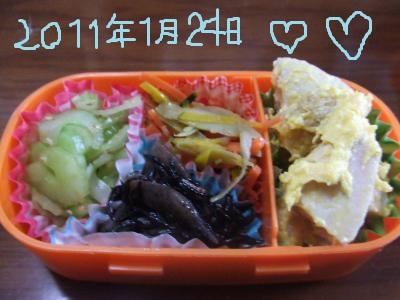 2011年1月24日のお弁当
