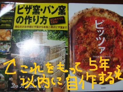ピザの本2冊