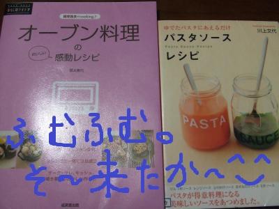 料理の本2冊