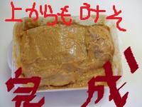 鶏ムネの味噌漬け完成