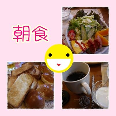 朝食です!!