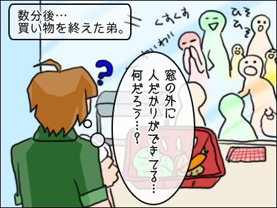 010_20100915203507.jpg