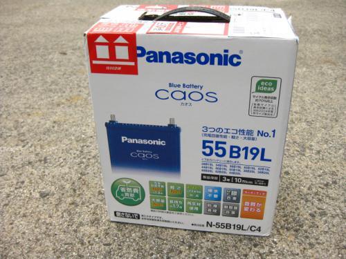 caosバッテリーのパッケージ