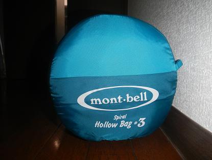 20130209_Spiral Hollow Bag #3_A