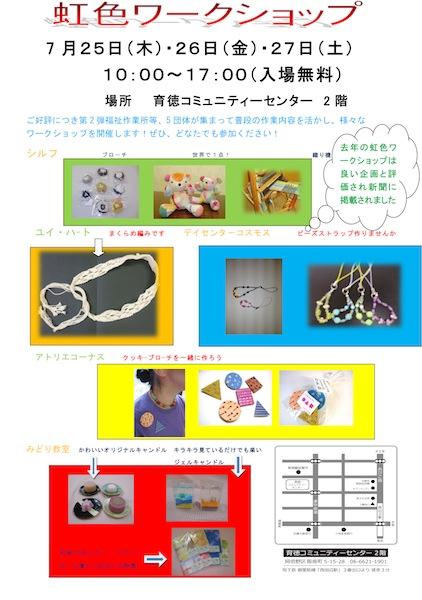 虹色ワーク チラシ-9