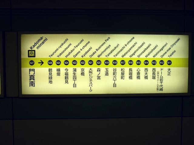大阪地下鉄「門真南」駅