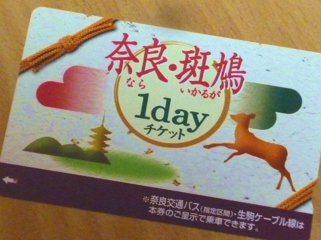 奈良斑鳩1dayチケット