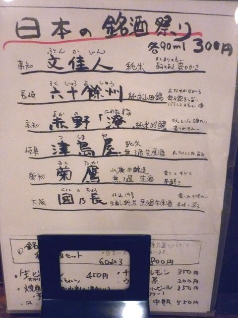 日本の銘酒祭り