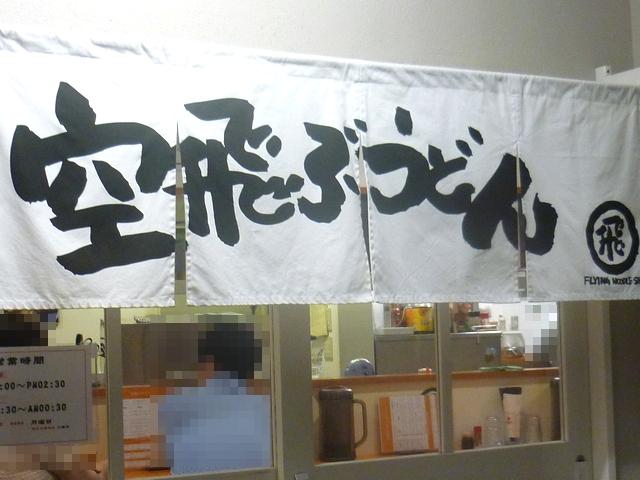 やまぶき家 8-13