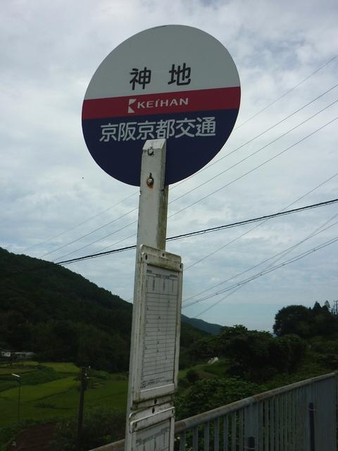 神地(こうじ)バス停