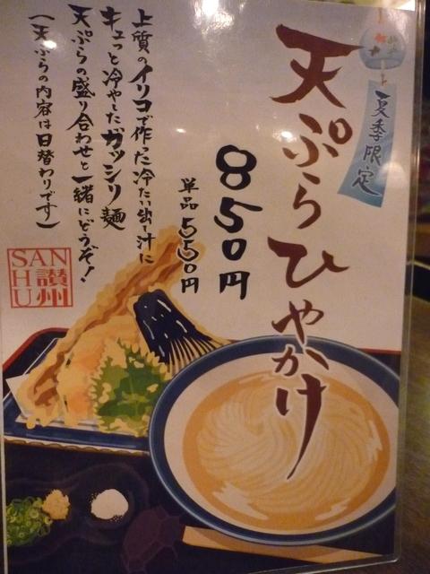 天ぷらひやかけメニュー