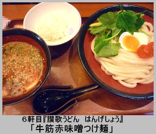 牛筋赤味噌つけ麺
