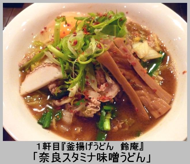 奈良スタミナ味噌うどん