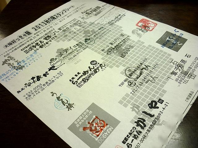 第2回大阪好っききゃ麺スタンプシート(全店制覇)