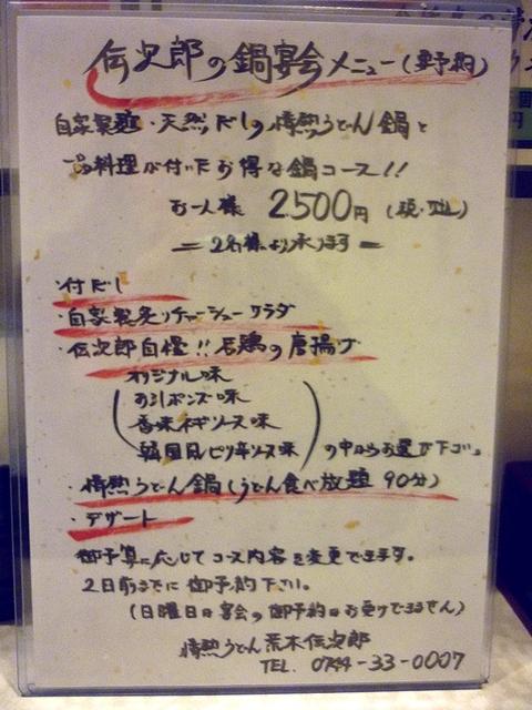鍋宴会メニュー