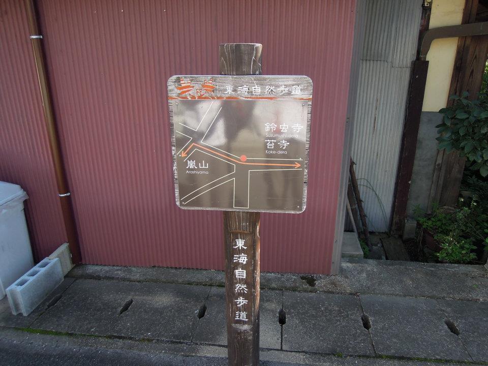 松尾大社から苔寺までの標識